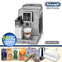 下殺88折↘【義大利 Delonghi】典華型 ECAM 23.460.S 全自動咖啡機