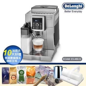 【義大利 Delonghi】典華型 ECAM 23.460.S 全自動咖啡機