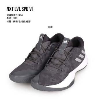 ADIDAS NXT LVL SPD VI 男籃球鞋-愛迪達 灰銀