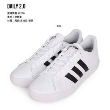 ADIDAS DAILY 2.0 男休閒鞋-愛迪達 黑白