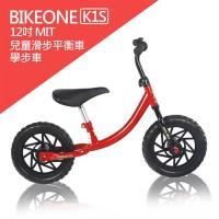 BIKEONE K1S 12吋 MIT 兒童滑步平衡車/學步車