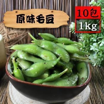 漁季-鮮甜毛豆10包(1000g/包)