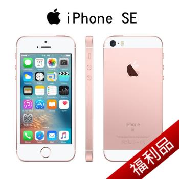 福利品 Apple iPhone SE 16GB 智慧手機(9成新展示機)