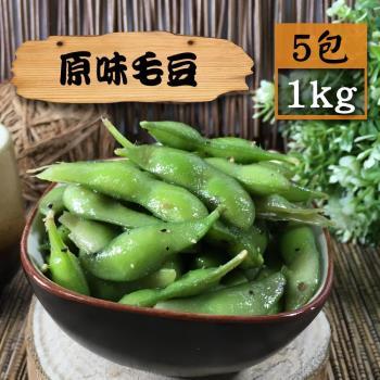 漁季-鮮甜毛豆5包(1000g/包)