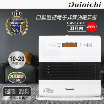 【大日Dainichi】智能溫控煤油電暖器(象牙白/FW-571LET)