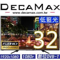 DECAMAX 32吋 液晶顯示器 + 數位視訊盒 DM-3261