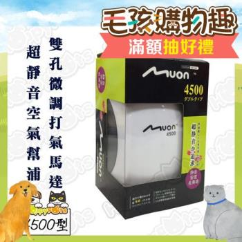【日本MUON】超靜音空氣幫浦4500型 雙孔微調打氣馬達(超靜音陸龜系列)