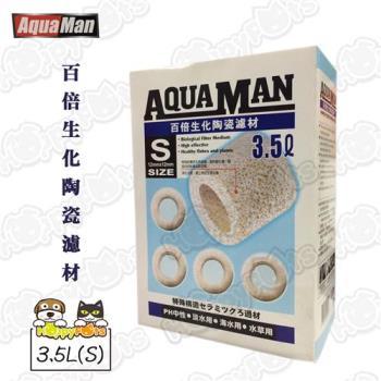 【AQUAMAN】百倍生化陶瓷濾材3.5L(S)