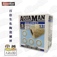 【AQUAMAN】百倍生化陶瓷濾材1.2L(S)