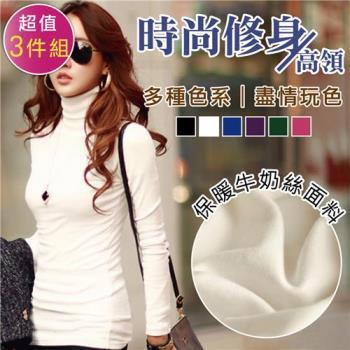 HelloBeauty韓版糖果色保暖顯瘦超柔絨牛奶絲高領內搭衣(3入組)