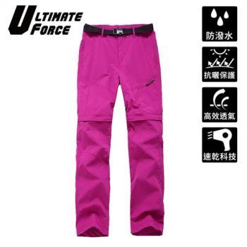 Ultimate Force 極限動力「輕旅」女款兩截速乾工作褲-洋紅色
