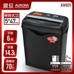 AURORA震旦 6張碎段式雙功能碎紙機(14.3公升)AS682C-網