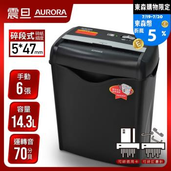 AURORA震旦 6張碎段式雙功能碎紙機(14.3公升)AS682C