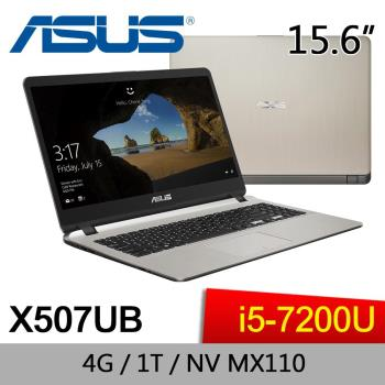 ASUS華碩 Laptop 獨顯效能筆電 X507UB-0081C7200U 15.6吋/I5-7200U/4G/1TB/NV MX110