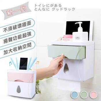 【Effect】新一代免釘掛式雙層防水衛生紙置物盒(粉、藍、綠)