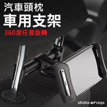 車用支架 汽車後枕伸縮式手機平板支架 10吋以下可用 (CAR020)