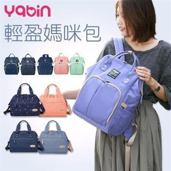 媽媽包 手提包 YABIN台灣總代理 大開口後背加斜背組合包