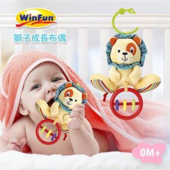 【 WinFun 】獅子成長布偶