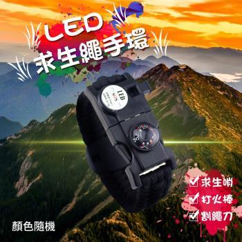 WIDE VIEW 戶外急難求生繩防災LED手環 2入 LED201
