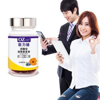 任選-OZMD歐力婕 游離型液態葉黃素(60顆/瓶)