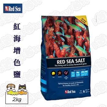 【Red Sea】紅海增色鹽2kg