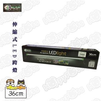 【FishPark】伸縮式LED跨燈(36cm)