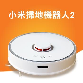 米家石頭掃地拖地二合一機器人(小米掃地機器人2)