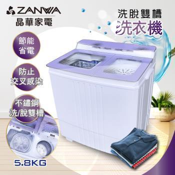 ZANWA晶華 不銹鋼洗脫雙槽洗衣機/脫水機/小洗衣機(ZW-480T)