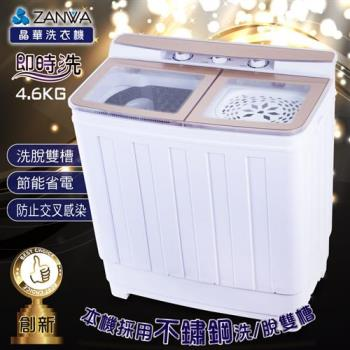 ZANWA晶華 不銹鋼洗脫雙槽洗衣機/脫水機/小洗衣機(ZW-460T)