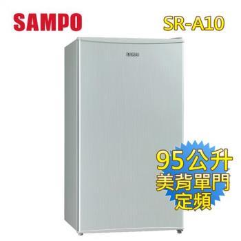 SAMPO聲寶95公升單門獨享小冰箱SR-A10