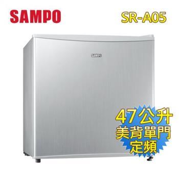 SAMPO聲寶47公升單門獨享小冰箱SR-A05