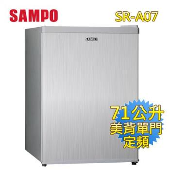 SAMPO聲寶71公升單門獨享小冰箱SR-A07