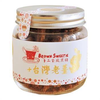 【食在加分】手工柴燒黑糖+台灣老薑 精緻罐裝/280g