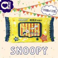 SNOOPY史努比 有蓋超純水抽取式濕紙巾/柔濕巾(70抽x12包)