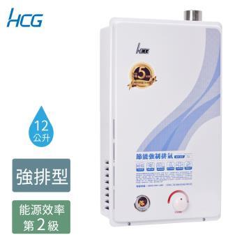 HCG和成強制排氣熱水器12公升GH1255(NG1/FE式)/(LPG/FE式)