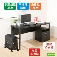 《DFhouse》頂楓150公分電腦辦公桌+主機架+活動櫃
