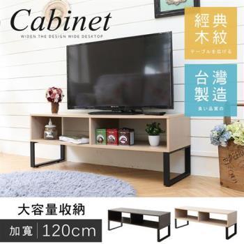 【澄境】120CM工業風雙格電視櫃-MIT台灣製