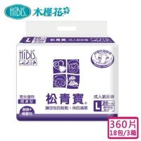 HIBIS 松青寶成人紙尿褲標準型L 20片x18包/3箱購/360片