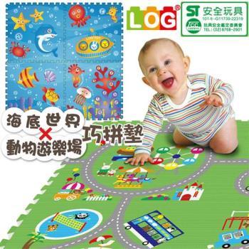 LOG樂格 環保遊戲巧拼墊 -雙面圖案 (動物遊樂園X海底世界) 60X60cmX厚2cmX4片