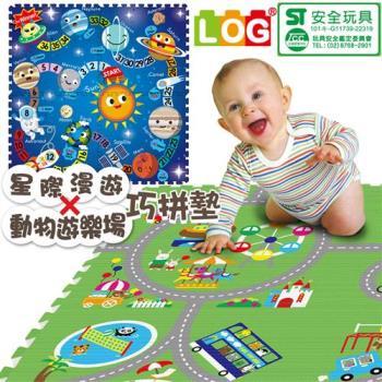 LOG樂格 環保遊戲巧拼墊 -雙面圖案 (動物遊樂園X星際漫遊) 60X60cmX厚2cmX4片