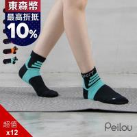 【PEILOU】貝柔輕量足弓護足短襪(M)(12入組)