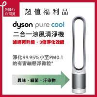 限量福利品 dyson戴森 Pure Cool 二合一涼風空氣清淨機 TP00 (時尚白)