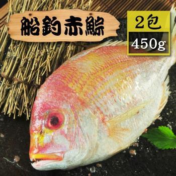 漁季-赤鯮魚2包(450g±10%/包)