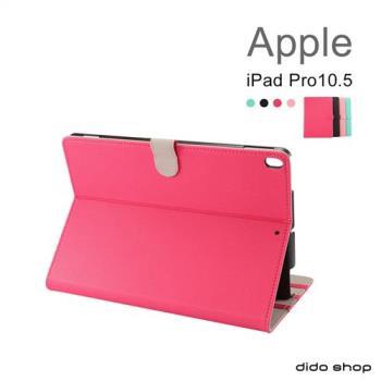 Apple 蘋果 iPad Pro 10.5吋 平板皮套 保護套 (DS021)