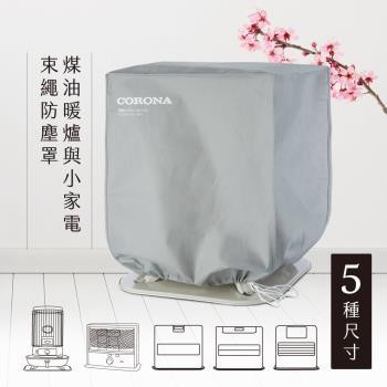 煤油暖爐專用防塵罩-5種尺寸