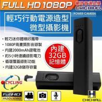 【CHICHIAU】Full HD 1080P 輕巧行動電源造型微型針孔攝影機