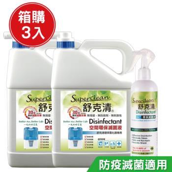 舒克清 SNQ 防疫超值3件組 (環境消毒液5Lx2+500ml) 對抗病毒 全效除菌