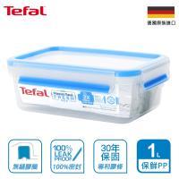 Tefal法國特福 德國EMSA原裝 無縫膠圈PP保鮮盒 1L