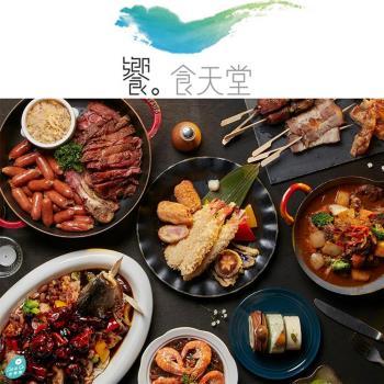 饗食天堂 平日晚餐券3張(優惠效期2018.4.26)