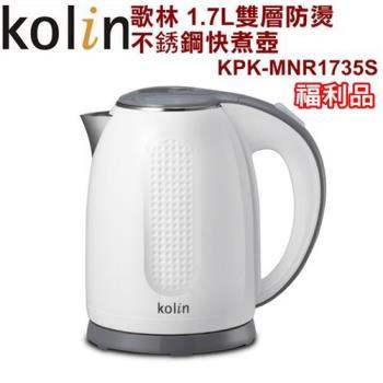 (福利品)【歌林】1.7L雙層防燙不銹鋼快煮壺(白)KPK-MNR1735S